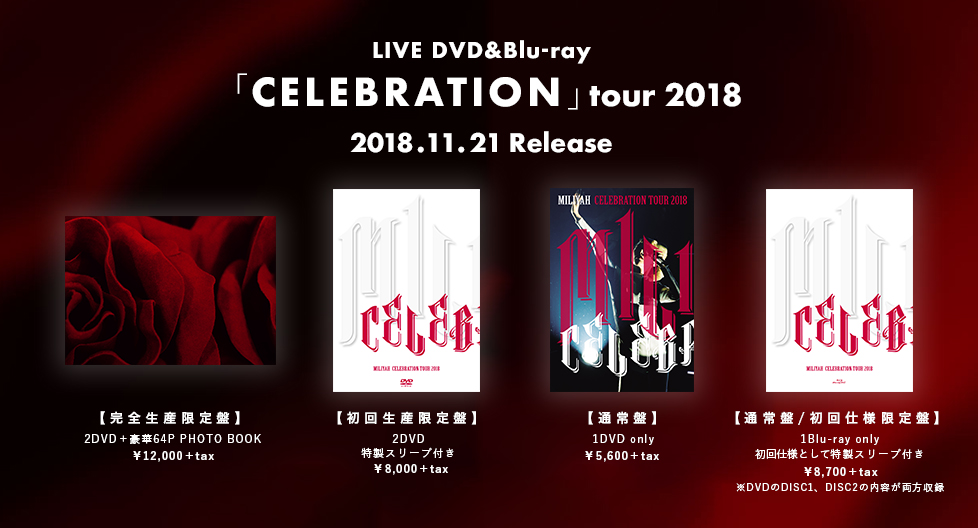 LIVE DVD&Blu-ray CELEBRATION tour 2018